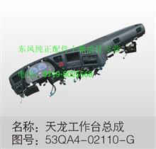 东风天龙驾驶室仪表台总成(工作台)/5305020-C0100