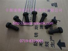 现货供应发动机零部件康明斯带垫螺栓/C4894641