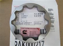 福田机油泵转子/5262898