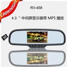 新品4.3寸专车专用MP5后视镜,车载MP5/RV-458