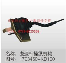 东风天龙变速杆操纵机构/1703450-KD100