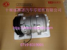 东风天龙欧3电喷ISLE空调压缩机8104010-C0103 C4938842//8104010-C0103/C4938842