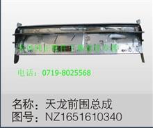 东风天龙/天锦/大力神驾驶室前围焊接总成