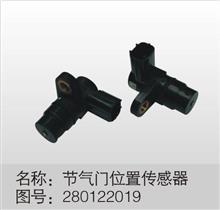 东风天龙天锦大力神节气门位置传感器/280122019
