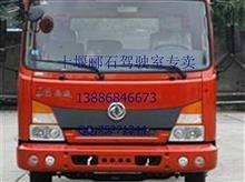 东风嘉运D905单排驾驶室总成DFL1040B-GA1A-000