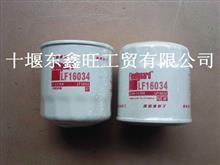 LF16034弗列加机油滤清器  东风康明斯/LF16034