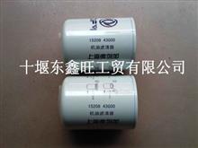 LF16047,1520843G00弗列加机油滤清器东风康明斯/LF16047,1520843G00