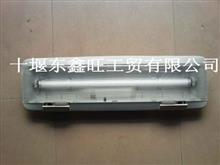 3714110-C0100東風大力神熒光燈  東風康明斯/3714110-C0100