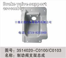 制動閥支架總成/3514020-C0100/C0103