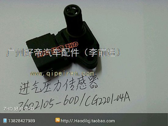 【进气压力传感器 3602105-60d/cg2201-04a