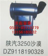 陕汽奥龙3250方圆沙漠空滤总成DZ9118190328/DZ9118190328