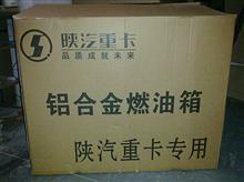 陕汽德龙400升方型带回油国三铝合金油箱DZ9114552790/DZ9114552790
