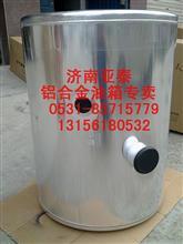 红岩350升圆型铝合金油箱1101-7P2303/1101-7P2303