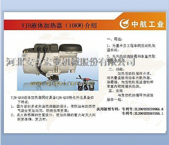 【北京房车改装暖风机柴油锅炉水预热器