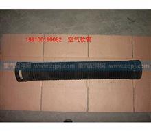 重汽斯太尔王、豪运进气钢丝胶管WG9100190082/WG9100190082