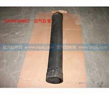 陕汽奥龙进气钢丝胶管800mm/800mm钢丝胶管