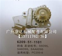 小松S6D95四配套/修理包/发电机/水泵/6209-51-1101