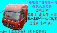 新款东风天龙驾驶室总成/5000012-C4306-01