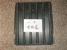 EQ1093F6D配件 东风140配件 EQ140-2配件-140-2电瓶盖