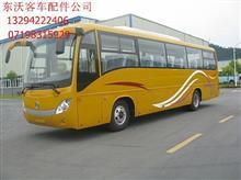 东风风尚客车EQ61053G配件/东风风尚客车EQ6105