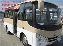 东风风尚客车EQ6600HD3G配件/东风客车EQ6600HD3G