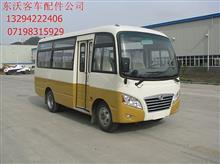 东风客车EQ6550HD3G配件/东风客车EQ6550HD3G