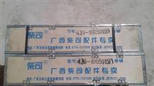 广西柴司430D型曲轴/430-1005001D