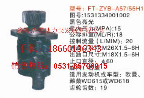 潍柴动力wd615发动机欧曼叶片泵15313340010021531334001002