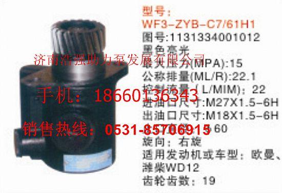 潍柴动力wd12发动机欧曼叶片泵133134001012133134001012