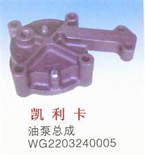 WG2203240005 重汽豪沃变速箱油泵总成/WG2203240005