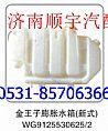重汽金王子膨胀水箱新式WG9125530625/2/WG9125530625/2