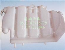 重汽斯太尔王后背式小马力塑料膨胀水箱WG9112530388/WG9112530388