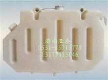 重汽斯太尔王后背式大马力塑料膨胀水箱WG9632530333/WG9632530333