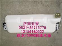 陕汽德龙F3000发动机上面塑料膨胀水箱DZ95259450100/DZ95259450100