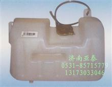 陕汽奥龙老款塑料膨胀水箱WG9100530109/WG9100530109