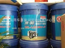 东风商用车雷诺DCI11发动机原装机油/DFL-L30 20W50-18L