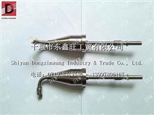 C4936201 东风天龙天锦 尿素喷射器/C4936201