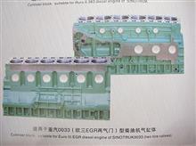 重汽2气门0033型气缸体/0033