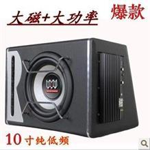 汽车音响10寸高端大磁超震撼有源低音炮音箱/10寸汽车低音炮