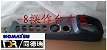 原厂小松pc-8操纵台盖 小松驾驶室总成 小松挖机配件/pc-7-8