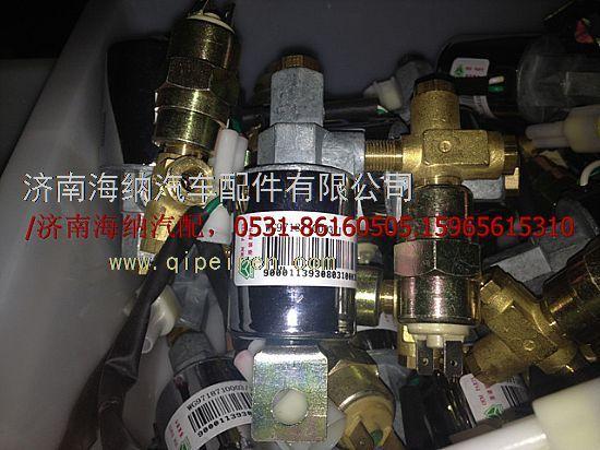 厂家供应重汽原厂气喇叭电磁阀总成wg9718710003图片
