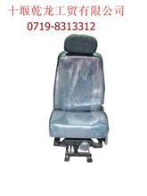 东风天龙 大力神司机座椅总成6800010-C0100/6800010-C0100