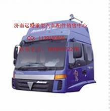福田戴姆勒欧曼5系驾驶室总成高顶/平顶 带原厂合格证