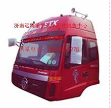 福田欧曼ETX新款6系(圆标面板)驾驶室总成 带原厂合格证