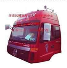 福田欧曼ETX新款9系(圆标面板)驾驶室总成 带原厂合格证