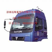 福田欧曼VT9系雄狮/昆仑驾驶室总成 带原厂合格证