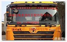 陕汽德龙驾驶室总成/FDH0163.430301N52