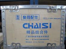 广西柴司F3400型精品组合件/F3400-9000200