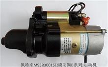 供应玉柴重工启动马达M3400-3708100B-002(M105R3015SE)/M3400-3708100B-002