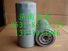 重汽旋装式机油滤清器  VG61000070005  JX0818/VG61000070005